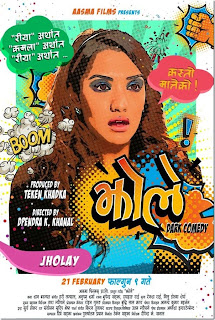 Jholey Nepali movie, featuring Priyanka Karki and Dayahang Rai