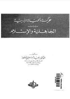 حركة الحياة الأدبية بين الجاهلية والإسلام