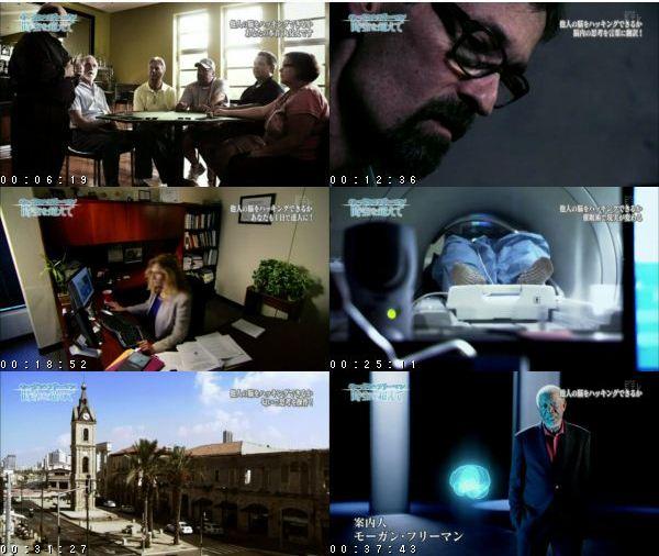 [TV-Variety] モーガン・フリーマン 時空を超えて「他人の脳をハッキングできるか?」 – 2016.09.02