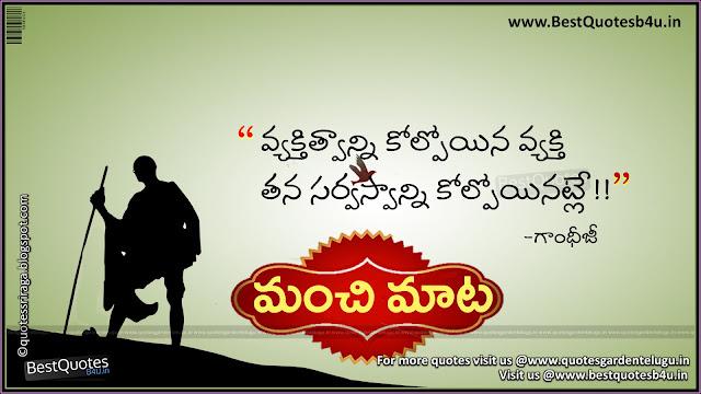 Mahatma Gandhi best Telugu inspirational quotes