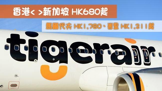 超正!Tigerair 虎航 7至11月優惠,香港飛 新加坡 HK$680起/ 馬爾代夫 HK$1,780起 / 峇里 HK$1,211起(已連稅)。