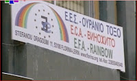 Σκόπια: Η Ελλάδα υποστήριξε την εκτύπωση του πρώτου «Μακεδονο Ελληνικού» λεξικού