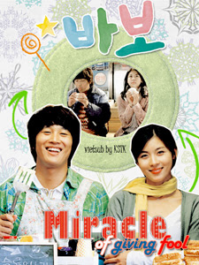 Miracle of Giving Fool (2008)