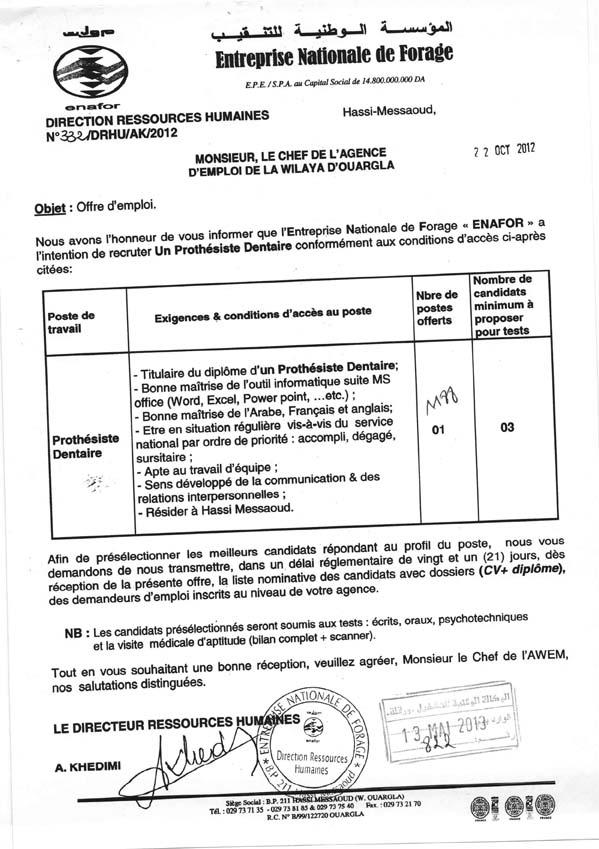التوظيف في الجزائر : إعلان توظيف في المؤسسة الوطنية للتنقيب بورقلة