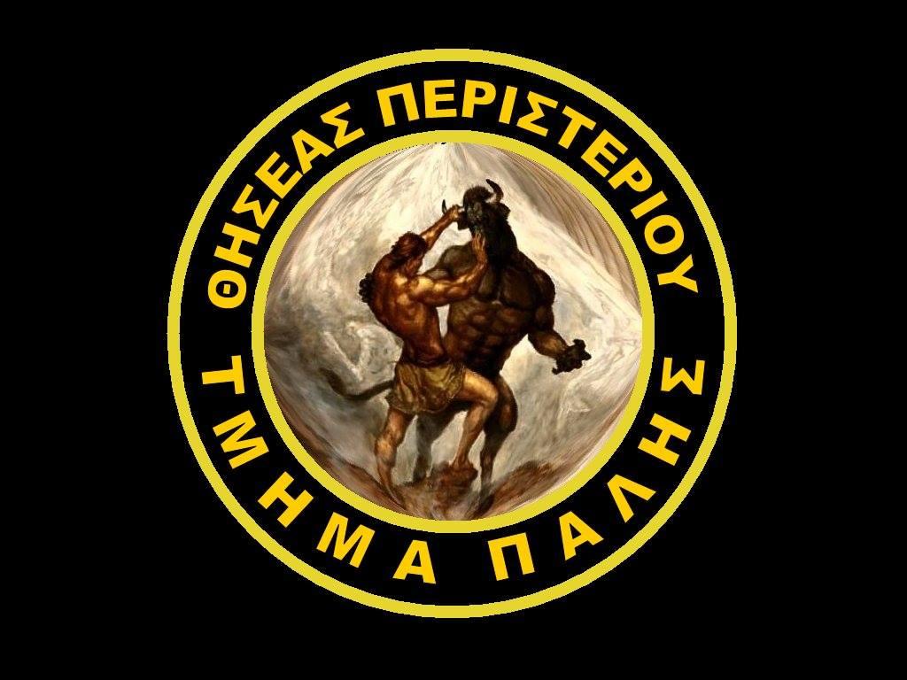 ΠΑΛΗ-ΘΗΣΕΑΣ ΠΕΡΙΣΤΕΡΙΟΥ