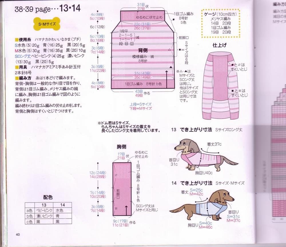Схема вязания костюма для таксы 26