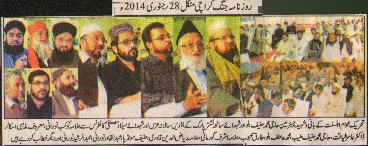Roznaamah Daily JANG Karachi News allama kaukab noorani okarvi
