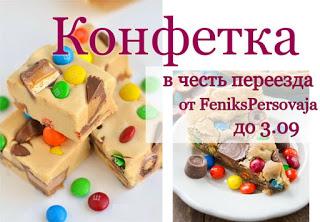 Виграла цукерочку від FeniksPersovaja