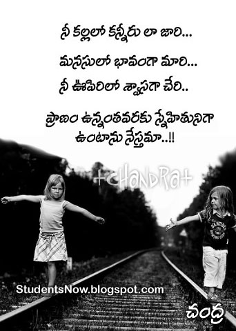love quotes in telugu. Beautiful Telugu Love Quotes. Posted by Admin on 3:53 PM