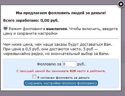 Твайт.ру - фолловинг за деньги