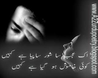 Urdu Poetry | Ghazals | Poems | SMS: khamoshi Shayari
