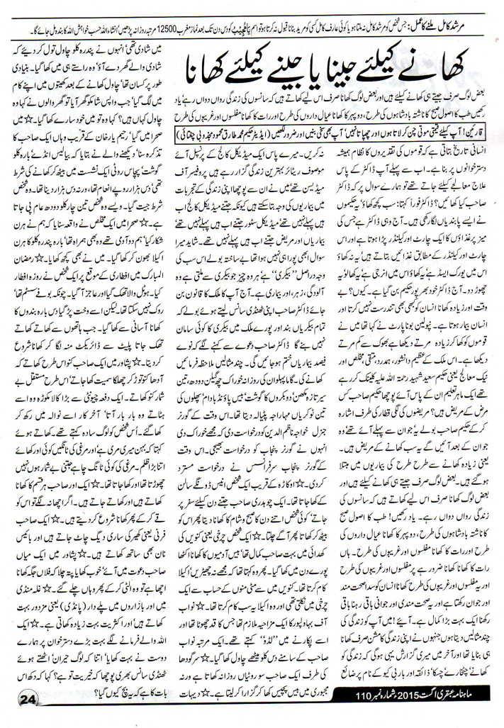 Page 24 Ubqari Magazine August 2015