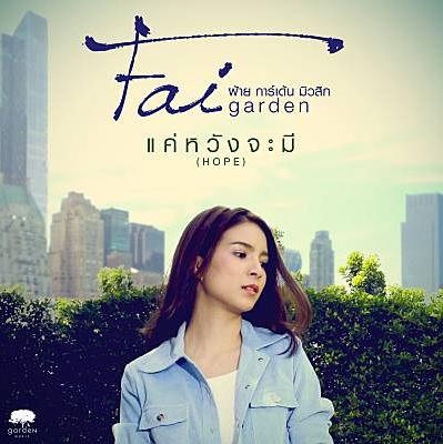 Download แค่หวังจะมี (Hope) – FAI Garden Music + (Backing Track) 4shared By Pleng-mun.com