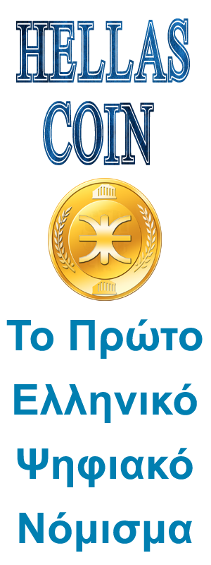 ΤΟ HELLAS COIN ΕΦΤΑΣΕ