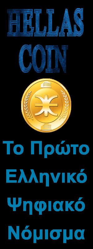 ΤΟ HELLAS COIN ΕΦΤΑΣΕ
