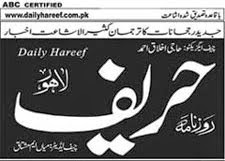Daily Hareef Lahore