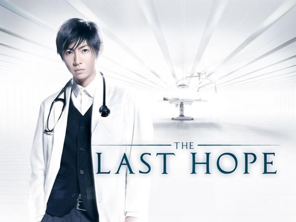 最後的希望(日劇) Last Hope