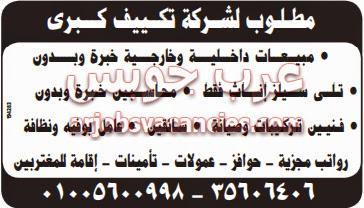 وظائف خالية في شركة تكييف فى القاهرة