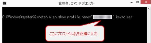 netsh wlan show profile name=セキュリティキーを確認したいプロファイル名 key=clear