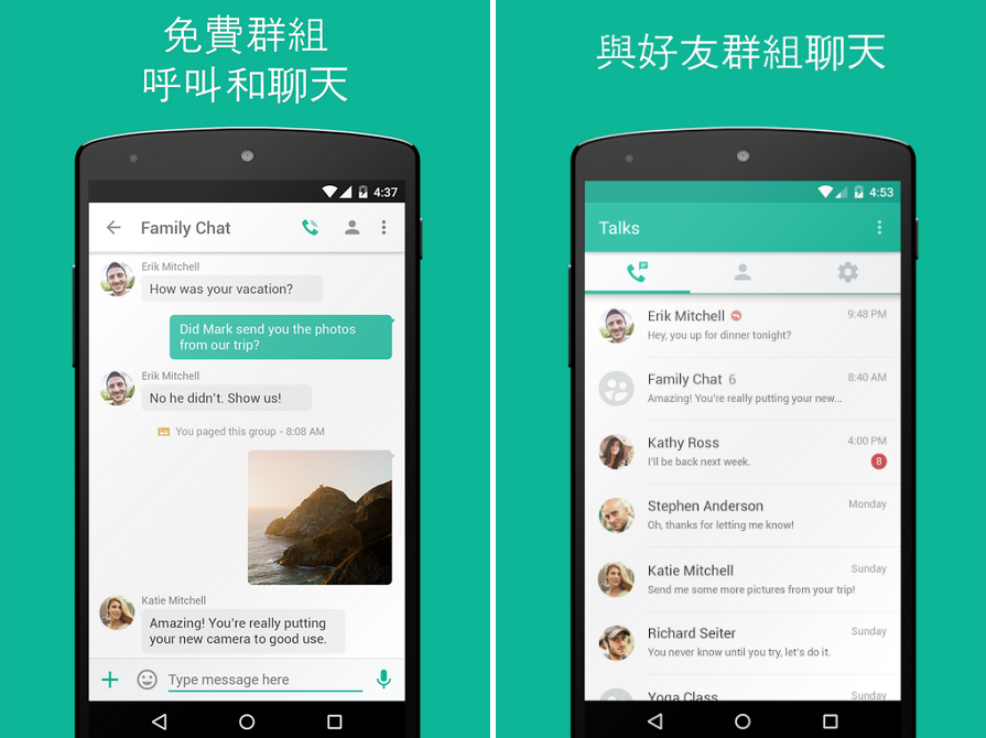 通可瑞Talkray APK 下載