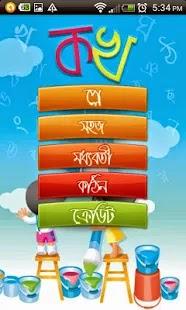 Bangla Alphabet গেম