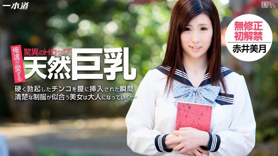 Reouondl 091214_880 Mitsuki Akai 10020