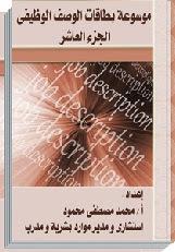 موسوعة بطاقات الوصف الوظيفي ( الجزء العاشر )