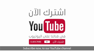 اشترك في قناتي على اليوتيوب