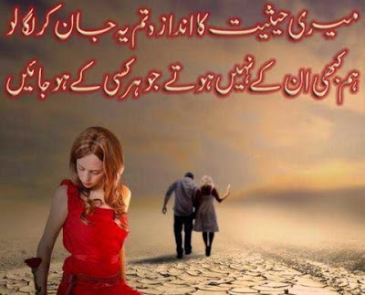 Sad Poetry Images and Wallpapers 2015 FB DP