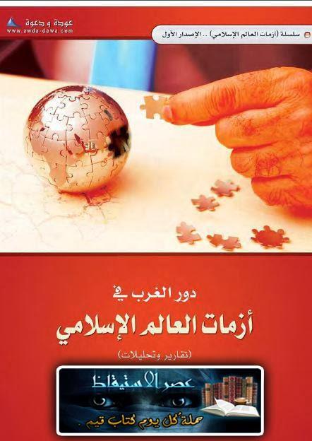 دور الغرب في أزمات العالم الإسلامي: تقارير وتحليلات pdf