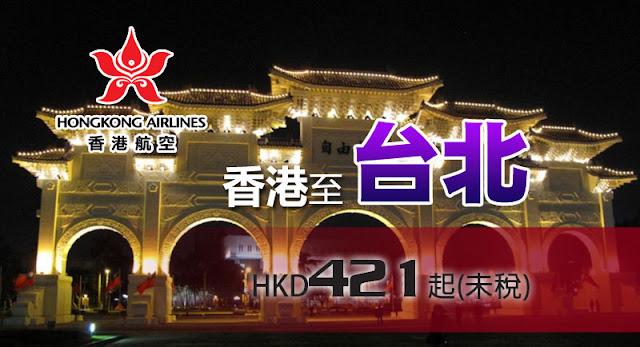 再平HK$100!香港來回台北只需HK$421,2月底前出發 ~ 香港航空!