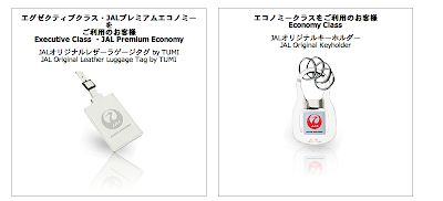Japan Airlines (JAL) San Francisco - Tokyo Haneda 1st anniversary commemorative gifts