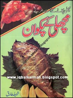 Fish Recipes Cooking Guide Urdu Book