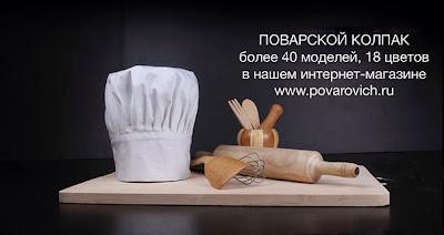 http://www.untex.ru/market/povarskaya_odezhda/kolpak_povarskoj/