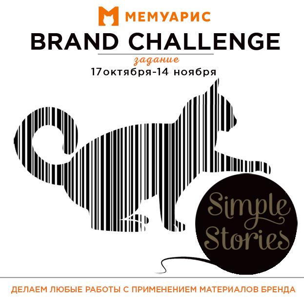 Brand Challenge #7 - Simple Stories до 14 ноября