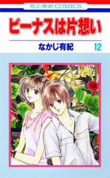 Venus wa Kataomoi Manga
