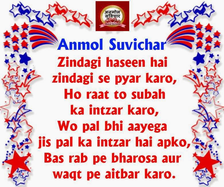 zindagi haseen hai+ anmol suvichar images in hindi jpg