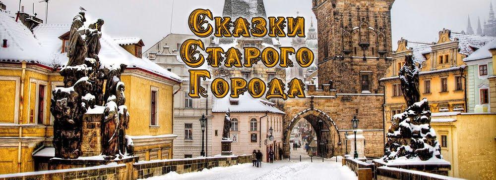 Сказки старого города