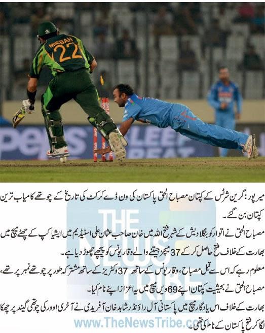 Pakistan Team, Pakistan, Pakistan News, Pak News, Team News, Team Pakistan, sports news, Misbah, Misbah Ul Haq, Successful captan, Best Captan, مصباح کامیاب ترین کپتان قرار