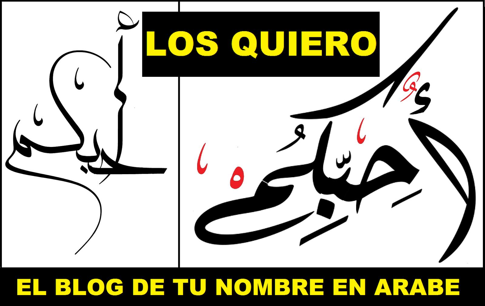 los quiero en árabe diseño tatuajes