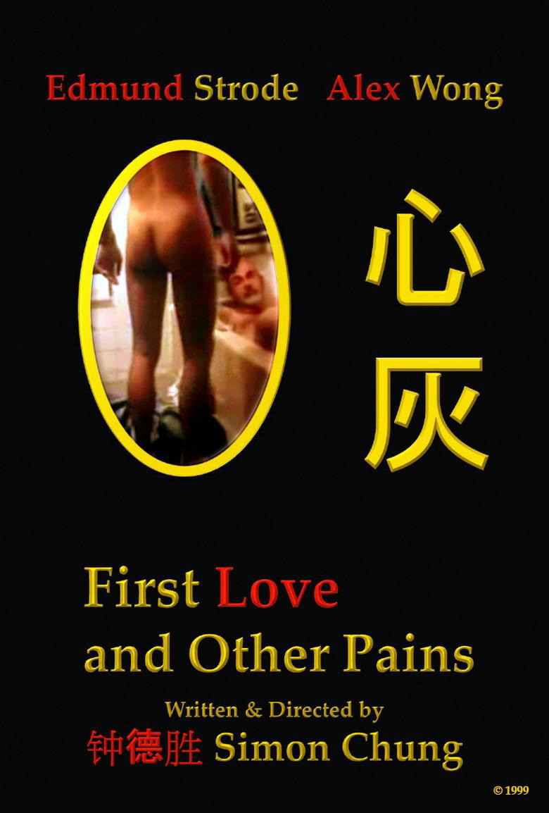 First Love and Other Pains (1999) 心灰