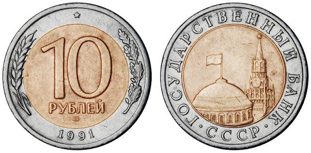 Стоимость 10 рублей 1991 года бумажные список памятных монет россии 2017 года