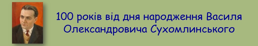 100 років від дня народження  Василя Олександровича Сухомлинського