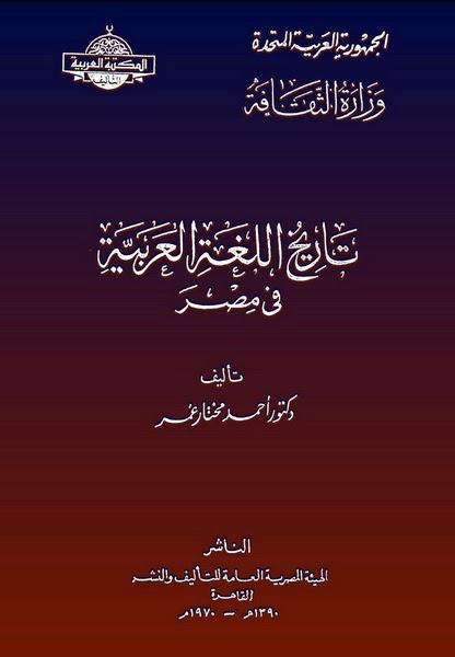 تاريخ اللغة العربية في مصر - أحمد مختار عمر pdf