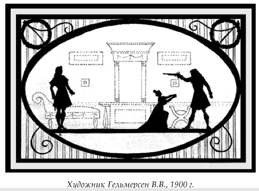 Выстрел рассказ пушкина рисунок