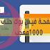 تغيير اسم صفحة فيس بوك حتى بعد تجاوز 1000معجب Change Facebook Page name