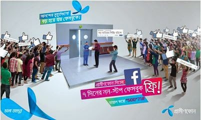 Grameenphone+customers+having+usage+of+less+than+1MB+internet+data+in+last+30+days+will+enjoy+500MB+FREE+3G+Social+internet+Data+with+20MB+FREE+open+data