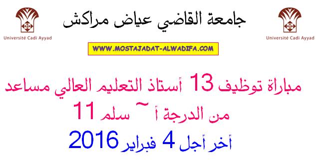 جامعة القاضي عياض مباراة توظيف 13 أستاذ التعليم العالي مساعد من الدرجة أ ~ سلم 11 اخر أجل 4 فبراير 2016