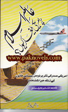 Aalim e Islam Per Amreeki Yalqar Keion