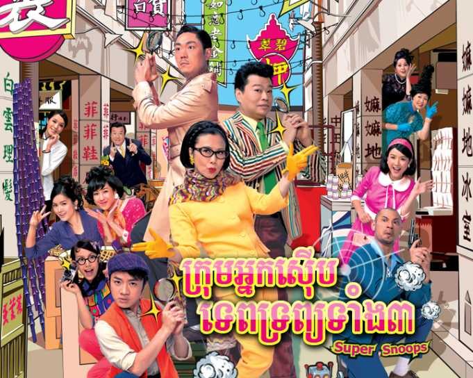 [ Movies ] Tep Troib Taing 3 - Khmer Movies, chinese movies, Series Movies